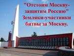 Отстоим Москву – защитим Россию